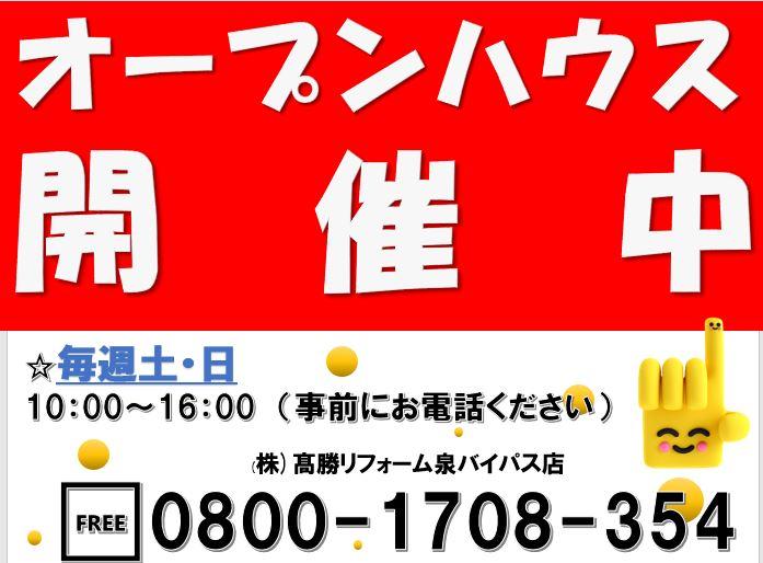 仙台市青葉区高松1丁目「オープンハウス開催中」!