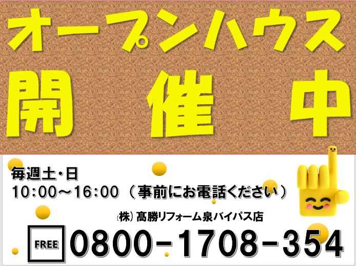『オープンハウス開催中』仙台市泉区向陽台5丁目!
