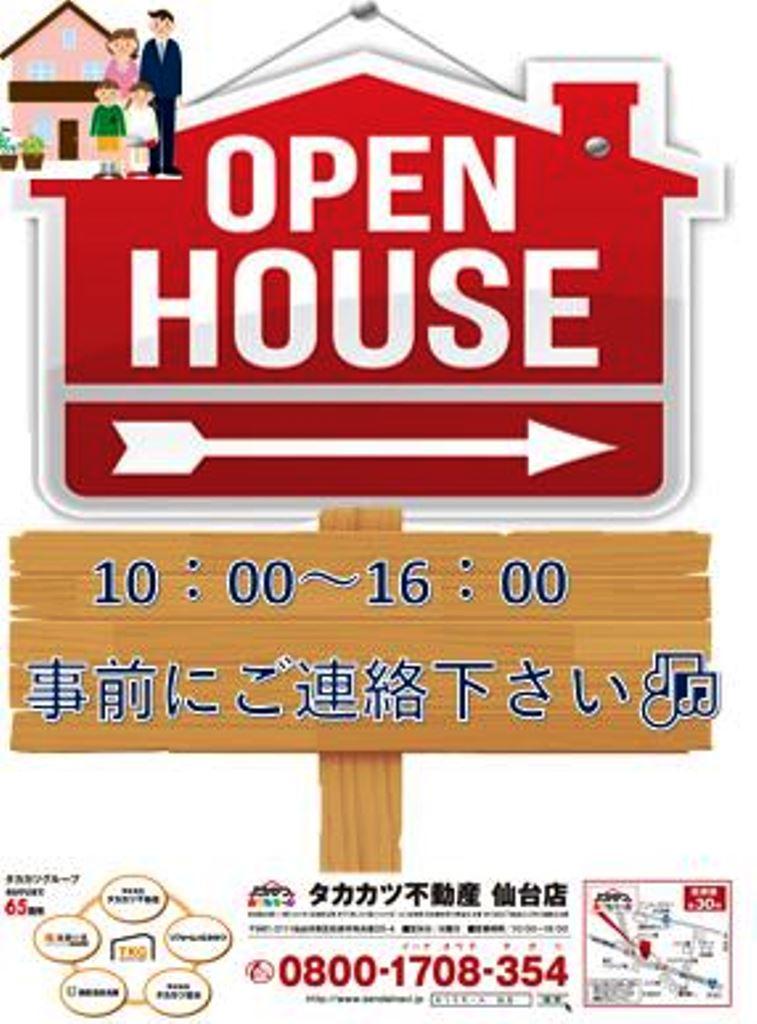 【オープンハウス開催いたします!】(#^.^#)