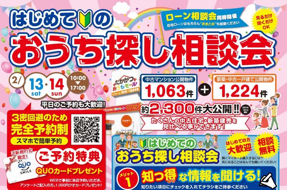 2月13日(土)・14日(日)「おうち探し相談会」開催(^^♪